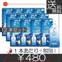 【送料無料】ロート ソフトワンモイスト500ml×12本