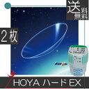 【最安挑戦!】【送料無料!】【処方箋不要】 HOYA ハードEX ×2枚(ハードコンタクト