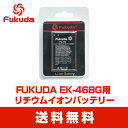 【Fukuda Laser正規販売店】