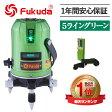 FUKUDA フクダ 5ライン グリーンレーザー墨出し器 EK-468G 受光器セット レーザー墨出し器/レーザー墨出器/レーザーレベル/レーザー水平器/レーザー測定器/墨出し/墨出し器/レーザー墨/墨だし器/クロスラインレーザー墨出し器