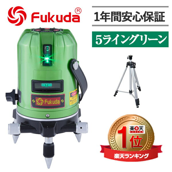 FUKUDA フクダ 5ライン グリーンレーザー墨出し器 EK-468G 三脚セット レーザー墨出し器/レーザー墨出器/レーザーレベル/レーザー水平器/レーザー測定器/墨出し/墨出し器/レーザー墨/墨だし器/クロスラインレーザー墨出し器