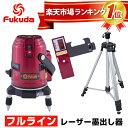 FUKUDA フクダ 360° フルライン レーザー墨出し器/レーザー墨出器/オートラインレーザー/レーザーライン/クロスラインレーザー/建築/測量/測定 EK-436P 三脚・受光器セット