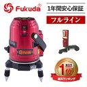 FUKUDA フクダ 360° フルライン レーザー墨出し器 EK-436P 受光器セット レーザー墨出し器/レーザー墨出器/レーザーレベル/レーザー水平器/レ...