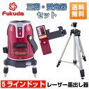 FUKUDA フクダ 5ライン ドット レーザー墨出し器/レーザー墨出器/オートラインレーザー EK-451DP 三脚・受光器セット 送料無料