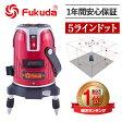 FUKUDA フクダ 5ライン ドット レーザー墨出し器 EK-451DP 標準セット レーザー墨出し器/レーザー墨出器/レーザーレベル/レーザー水平器/レーザー測定器/墨出し/墨出し器/レーザー墨/墨だし器/クロスラインレーザー墨出し器