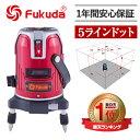 FUKUDA フクダ 5ライン ドット レーザー墨出し器 EK-451DP 標準セット レーザー墨出し器/レーザー墨出器/レーザーレベル/レーザー水平器/レーザ...