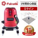 FUKUDA フクダ 5ライン レーザー墨出し器 EK-459P 標準セット レーザー墨出し器/レーザー墨出器/レーザーレベル/レーザー水平器/レーザー測定器/...
