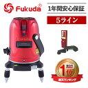 FUKUDA フクダ 5ライン レーザー墨出し器 EK-459P 受光器セット レーザー墨出し器/レーザー墨出器/レーザーレベル/レーザー水平器/レーザー測定器...