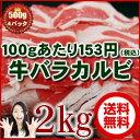 牛バラカルビスライス2kgメキシコ産牛肉 2000gでこんなにたっぷり♪牛肉・牛カルビ肉500g4袋532P19Apr16