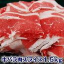 【Entry&ポイント最大19倍4/2320:00~】牛バラカルビスライス1.5kgメキシコ産牛肉1500gでこんなにたっぷり♪牛肉・牛カルビ肉500g3袋