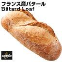 【Entry&ポイント14倍 25日限定】BRIDORフランス産ブリドール社製半焼成バタール330g batard by lalos330g