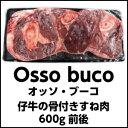 オッソブーコ オーソブッコ osso buco