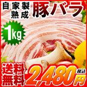 売れ筋★お肉屋さんの熟成豚バラ! 豚肉 ブタ肉 豚 国産 3ミリスライスパック ドドンと1kg(1000g) 送料無料♪ 焼肉 しゃぶしゃぶ ステーキ おにぎらず 具 料理に最適!!532P19Apr16