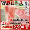 熟成豚ローススライスパック(1000g)【母の日/父の日/お中元/お歳暮/ギフト/DLG】 02P01Mar15
