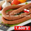 �|�[�����h�̃\�[�Z�[�W�@�L�B�G���o�TPolish sausage Kielbasa�@02P01Mar
