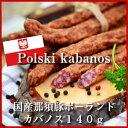 カバノス ポーランドのセミドライソーセージ polski kabanos