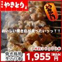 大ボリューム! 焼き鳥用生鳥串50本セット(1本約30g)大粒でやわらかじゅーしぃ鶏串