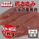 国産鶏ささみ2kg 業務用 送料無料商品...
