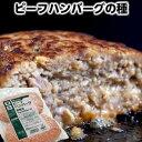 ホテルやレストランの定番 業務用ホクビーふんわりとやわらかなビーフハンバーグの種500g×2