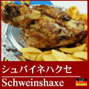 シュバイネハクセ Schweinhaxe アイスバイン 国産那須豚モモすね肉上物使用、ボリュームとコクの深さに驚く