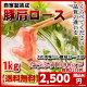 熟成豚肩ローススライスパック(1000g)【母の日/父の日/お中元/お歳暮/ギフト/DLG】