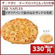 ザ・ナポリ 1人用サイズのピザ生地の食事パン