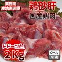 業務用 国産鶏砂肝2kg