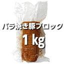 とろとろ旨い自家製手作りバラ焼き豚ブロック1kg...