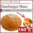 ハンバーガーバンズ hamburger buns