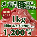 売れ筋 豚肉 メガ盛り 豚 切り落とし1kg【500g2パック】1000gウデ肉 モモ肉使用 激得