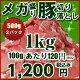 売れ筋 豚肉 メガ盛り 豚 切り落とし1kg【500g2パック】1000gウデ肉 モモ肉使…