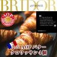 フランス ブリドール社製ミニAOPバタークロワッサン