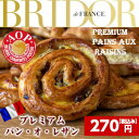 フランス ブリドール社製AOPバター使用のプレミアムパン・オ・レザン pains aux raisins