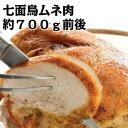 七面鳥ムネ肉 ターキーブレスト約700g前後 Turkey breast (七面鳥胸肉)(冷凍・生)