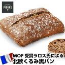 ショッピングフランス LE FOURNIL DE PIERREフランス産ル・フルニル・ドゥ・ピエール製MOF受賞者ラロス氏によるリュクスブレッド北欧くるみ黒パンローフbyラロス400g Walnut loaf by Lalos父の日 敬老の日