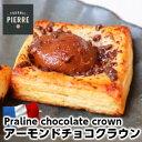 【8/9 01:59まで 5000円以上で5%OFF】LE FOURNIL DE PIERREフランス産ル・フルニル・ドゥ・ピエール製発酵バター100%アーモンドチョコクラウン30g×2個 bridor fine butter praline chocolate crown danish 30g 2pieces