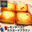 LE FOURNIL DE PIERREフランス産ル・フルニル・ドゥ・ピエール製発酵バター100%レモンチーズカスタードクラウン30g×2個 Fine butter m..