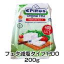 イピロスフェタ減塩タイプPDO200g ギリシャ産