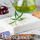 ~イピロスフェタ減塩タイプPDO200g ギリシャ産 original feta reduced salt父の日 敬老の日