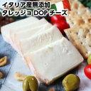 【4/10限定 楽天カードで最大19倍】本場イタリア産タレッジョDOPチーズ約200g taleggio DOP