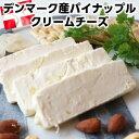 まるでチーズケーキ。クリームチーズにパイナップルが入ったデンマーク産クリームチーズ(パイン)約200g cream cheese pine apple父の日 敬老の日