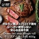 ニュージーランド産シルバーファーン・ファームス社製牛リブアイロールステーキカット