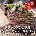 トマホークステーキ(骨付きリブロース)1本約1kg tomahawk steak 約4cmカット 送料無料