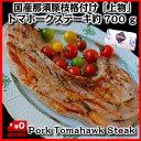 国産那須豚トマホークステーキ約700g〜約800g 極厚 特大の骨付きステーキ トマホークステーキ(骨付きロース バラ) pork tomahawk steak 約4cmカット