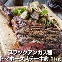 ブラックアンガス種トマホークステーキ(骨付きリブロース)1本約1kg tomahawk steak 約4cmカット 送料無料