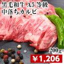 牛肉 焼肉 国産和牛 中落ち カルビ 肉ギフト 焼肉用 黒毛...