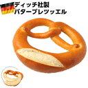 ドイツの老舗ディッチ社製バタープレッツエル父の日 敬老の日