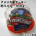 送料無料 無添加 クリスマスやパーティにはローストターキーはいかがでしょうか♪アメリカ産七面鳥肉 ターキー丸 約6kg
