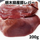 国産市場直送新鮮豚レバー200g(加熱用) domestic pork liver 200g