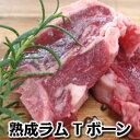 オーストラリア産熟成ラムTボーンステーキ約80g×2枚 骨付き/子羊/ラム肉 パーティ バーベキュー Australian lamb T b...